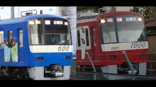 【京成本線】すみっコぐらし ラッピング電車 京急新1000形1065編成・京急600形606編成 83H運用
