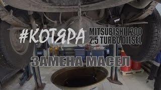 Замена масел Mitsubishi L200 2.5 Turbo Diesel CHANGE OIL MITSUBISHI L200