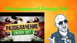 Энерджи Диет׃Вся правда об Energy Diet