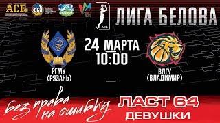 2 день, РГМУ (Рязань) - ВлГУ (Владимир), Лига Белова, ЛАСТ 64, 24.03.2018