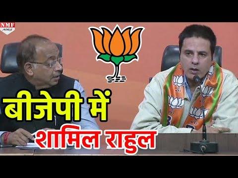 Actor Rahul Roy ने थामा BJP का दामन, जमकर की Modi- Shah की तारीफ
