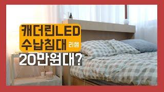 오늘의집에서 구매한  20만원대 침대프레임+매트리스 후…