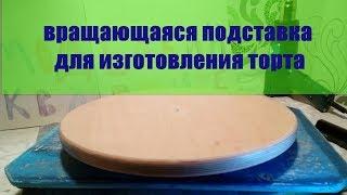 вращающаяся подставка для изготовления торта(rotating post for RT manufacturing)
