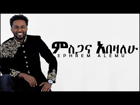 Ephrem Alemu -  Misgana Abezalew | ምስጋና አበዛለሁ New Amazing Mezmur (Official Audio)
