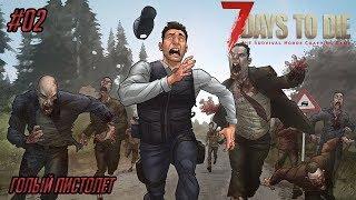Кооперативное выживание 7 Days to DIe (Alpha 16) #02 - Голый пистолет