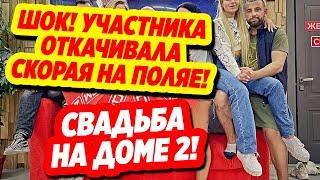 Дом 2 новая любовь (15.06.2021) Дом 2 новости и слухи.