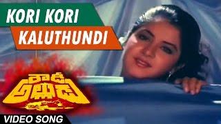Kori kori Full Video Song    Rowdy Alludu    Megastar Chiranjeevi , Sobhana, Divya Bharathi