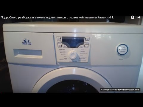 Подробно о разборке и замене подшипников стиральной машины Атлант Ч 1.