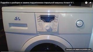 подробно о разборке и замене подшипников стиральной машины Атлант Ч 2