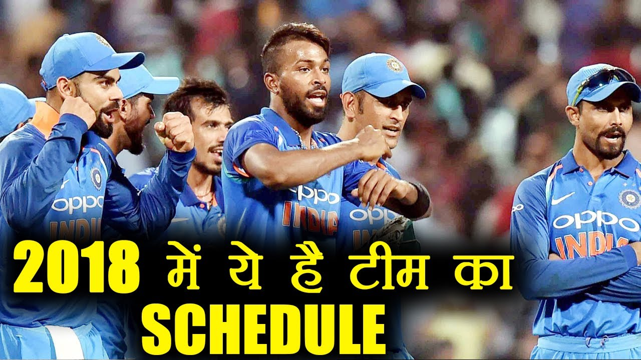 Indian Cricket Team Full Schedule In 2018 Details Of Matches And Time Table वनइ ड य ह द