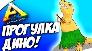 ARK: Survival Evolved - ПРОВОКАТОР В АРК!(