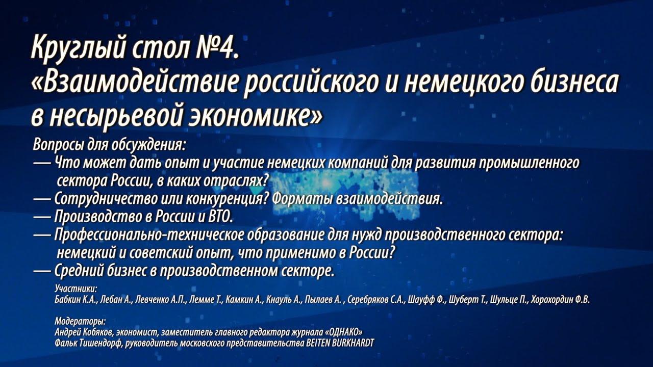 Московский Экономический Форум II КС4