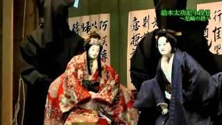 中津川市にある恵那神社の例大祭で行われた「恵那文楽」の様子です。 「恵...