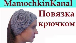 Повязка на голову крючком Crochet headband Wrap