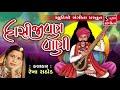 Rekha Rathod - Dasi Jivan Na Bhajano - Gujarati Bhajan