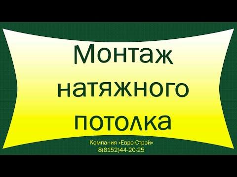 Натяжные потолки Мурманск