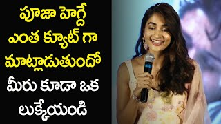 Actress pooja Hedge Cute Speech At Ala Vaikuntapuram Reunion #TELUGU_NEWS #TFCCLIVE