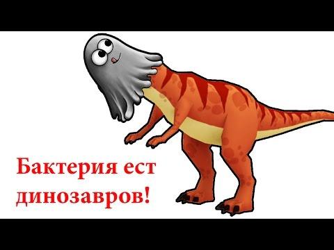 Бактерия Ест Динозавров! - Tasty Planet: Back for Seconds