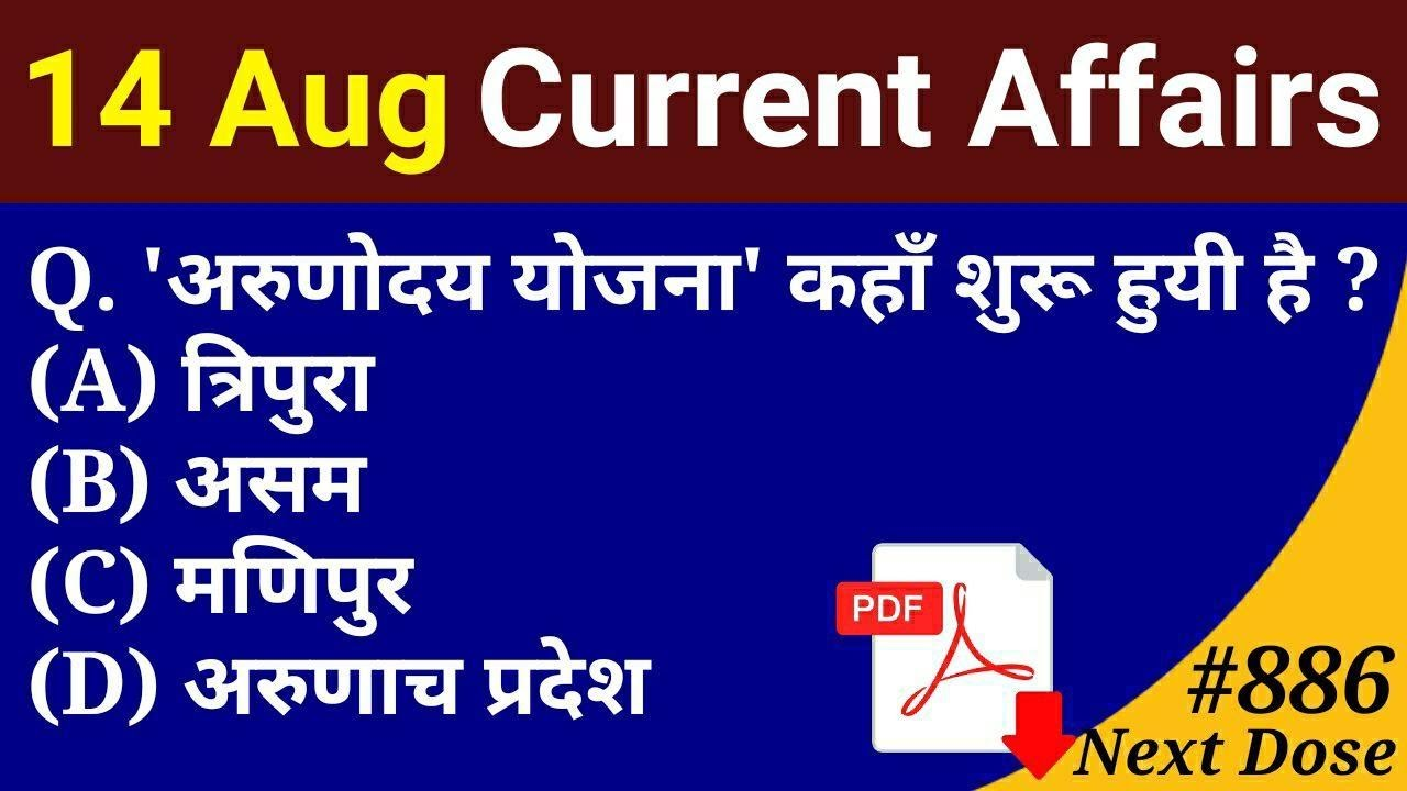 Next Dose #886 | 14 August 2020 Current Affairs | Daily Current Affairs | Current Affairs In Hindi