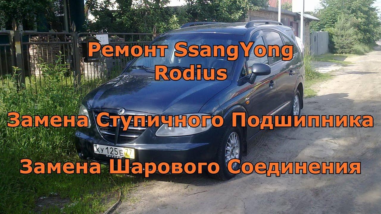 SsangYong Rodius