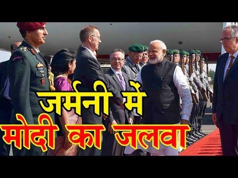 Germany में PM Narendra Modi का जलवा, NSG में एंट्री के लिये जर्मनी होगा तैयार