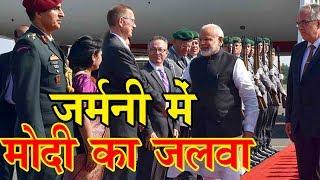 Video Germany में PM Narendra Modi का जलवा, NSG में एंट्री के लिये जर्मनी होगा तैयार download MP3, 3GP, MP4, WEBM, AVI, FLV Oktober 2018