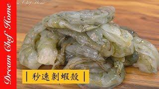 【夢幻廚房在我家】秒速剝蝦殼,必學料理小撇步,快速剝蝦去腸泥!