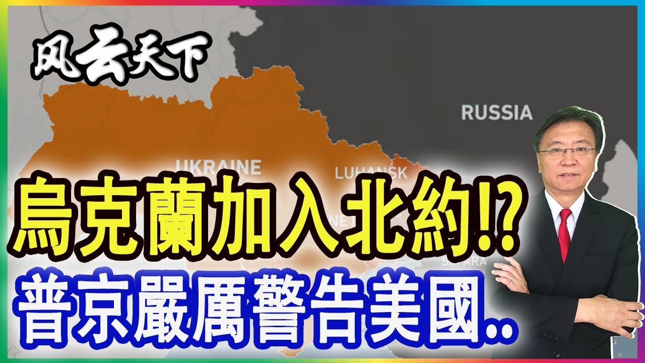 烏克蘭加入北約? 普京嚴厲警告 拜登三場峰會 群毆中國? 2021 0611