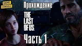 Прохождение Одни из Нас (The Last of Us), часть 1