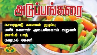 வாங்கி பாத் | அறுசுவை உணவுகள் | செட்டிநாடு காளான் குழம்பு | Adupangarai | Jaya Tv