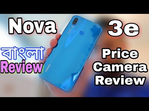 Huawei Nova 3e Price in Bangla and REVIEW, UNBOXING in Bangla