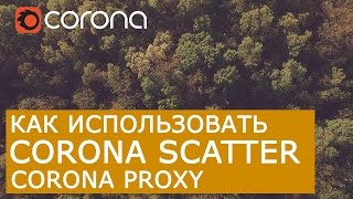 Настройка Corona Scatter и Proxy | Уроки 3D Max + Corona Render для начинающих