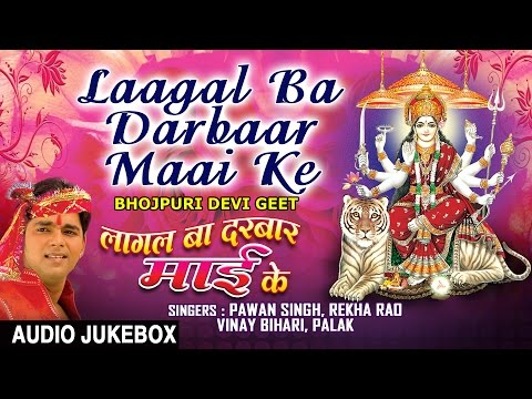 Laagal Ba Darbaar Maai Ke Bhojpuri Devi Geet I PAWAN SINGH I Full Audio Songs Juke Box