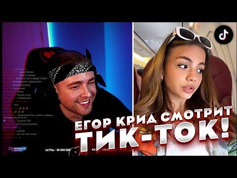 ЕГОР КРИД СМОТРИТ
