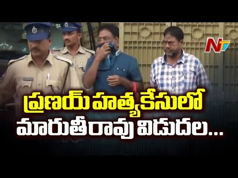 Visuals : Maruthi Rao Released From Warangal Central Jail | NTV