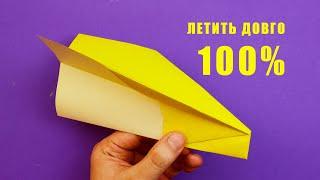як зробити гарний літачок з паперу