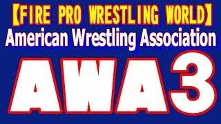 AWA世界ヘビー級選手権・その「3」【AWA】【FIRE PRO WRESTLING WORLD】