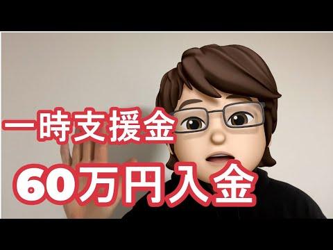 【報告動画】一時支援金60万円申請から3週間で入金になりました【一度修正してます】