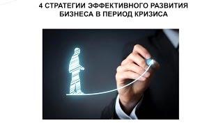 видео стратегии развития бизнеса