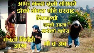 कस्तो निर्दहि आमा l आफु भन्दा ठुलो घासको भारि बोक्दा पनि घरबाट निकाल्छे l  New Nepali comedy serial