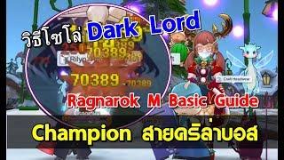 Ragnarok M Eternal Love - Champion Cri Built Guide สายคริโซโล่ Dark Lord