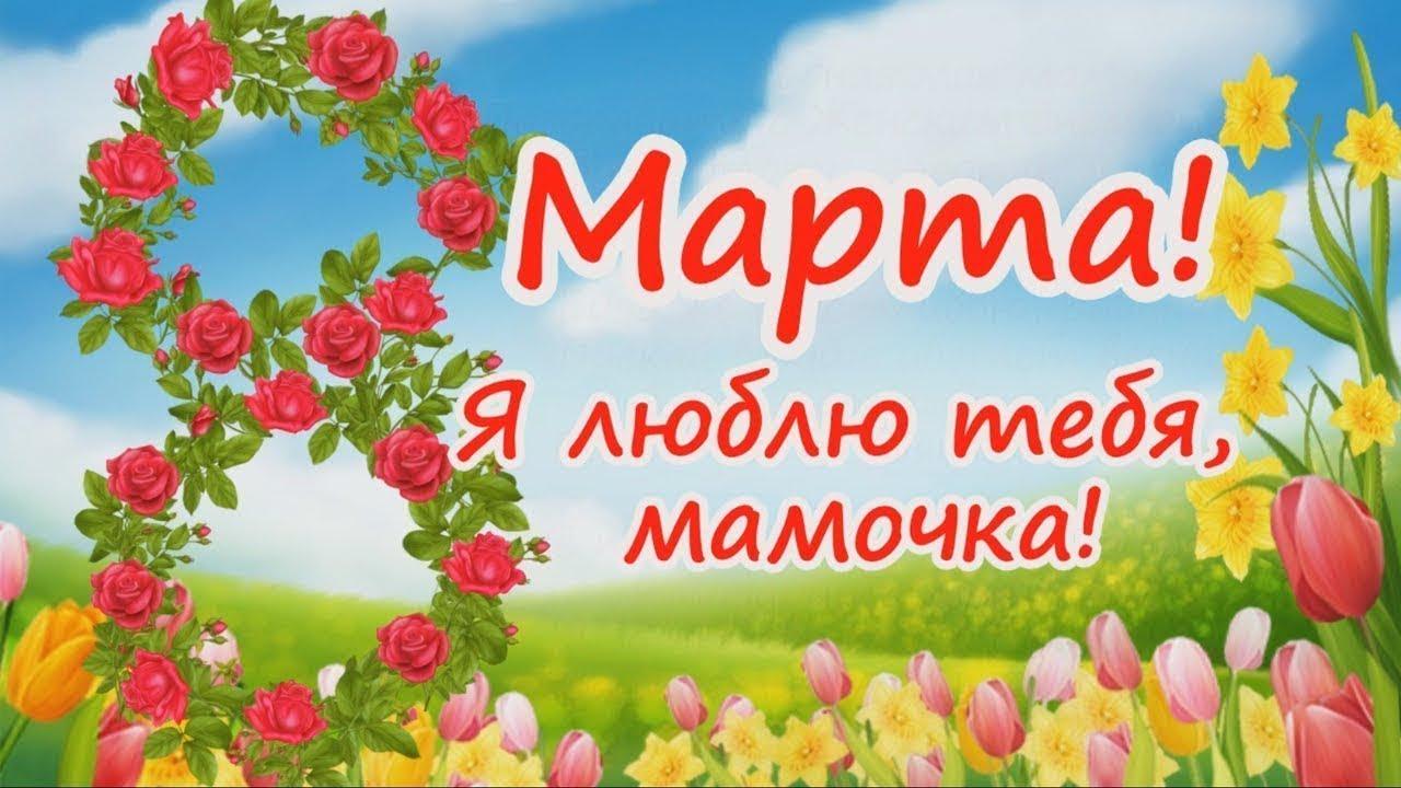 Открытка к 8 марта для любимой мамы, хорошим