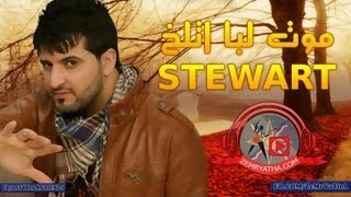 ستيوارت موت لبا اتلخ 2013 Stewart MOT LEBA ATLKH