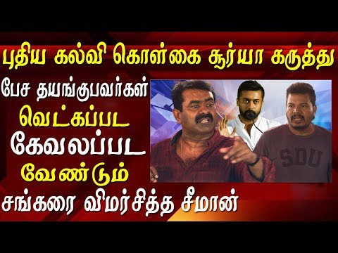 seeman speech seeman takes on director shankar suriya  speech on education policy seeman latest speech tamil news  for tamil news today news in tamil tamil news live latest tamil news tamil #tamilnewslive sun tv news sun news live sun news   Please Subscribe to red pix 24x7 https://goo.gl/bzRyDm  #tamilnewslive sun tv news sun news live sun news