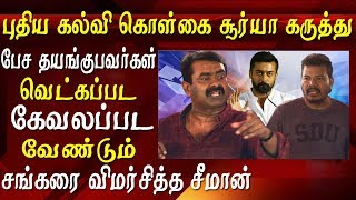 seeman speech seeman on director shankar suriyas speech on education policy seeman latest speech