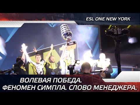 Волевая победа. Феномен Симпла. Слово менеджера @ ESL One New York (ENG SUBS)