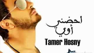 tamer hosny   ya ta3ebny