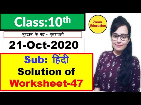 Class 10 Hindi worksheet 47 : हिंदी : 21 Oct 2020 : doe worksheet 47 hindi class 10