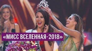 'Мисс Вселенная-2018'