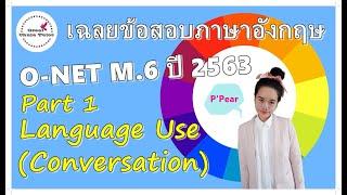 เฉลยข้อสอบภาษาอังกฤษ Eng O-NET ม.6 ปี 2563 (Part 1 Conversation) by พี่แพร อักษร จุฬาฯ
